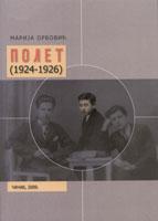 Марија Орбовић, Полет библиографија
