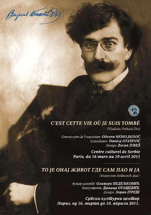 Плакат изложбе у Паризу