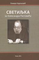 Оливера Недељковић - Светиљка за Александра Ристовића
