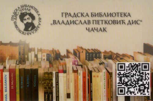 Чланска карта Градске библиотеке Чачак