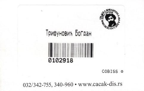 Наличје чланске карте ГБ Чачак