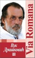knjiga-via-romana