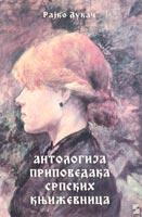 Antologija-pripovedaka-srps