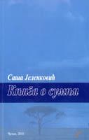 Саша Јеленковић - Књига о сумњи