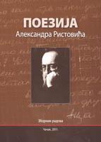 Поезија Александра Ристовића зборник радова