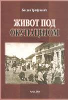 Богдан Трифуновић - Живот под окупацијом