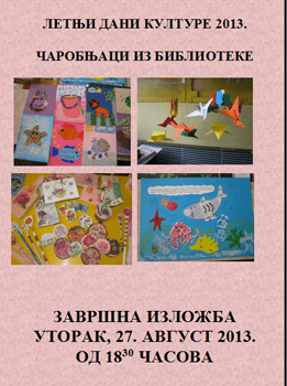 Плакат завршне изложбе Лето у библиотеци 2013