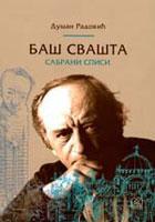 Dusan_Radovic_sabrana
