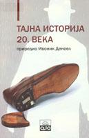 Tajna-istorija-20