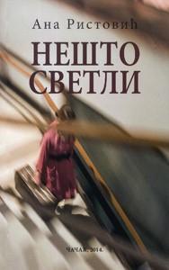 Ана Ристовић - Нешто светли