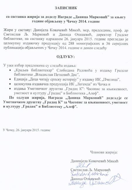 Zapisnik-Danica-Markovic