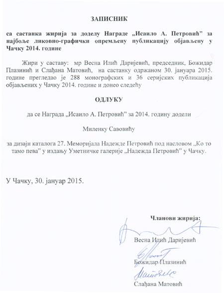 Zapisnik-Isailo-Petrovic