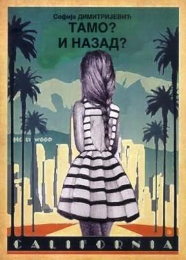 sofija-knjiga